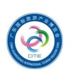 2018中国(广东)国际旅游产业博览会