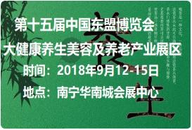 第十五届中国东盟博览会生命科学大健康产业展