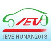 2018中国(湖南)国际新能源汽车及充电(桩)展览会