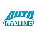 2018第十七届南京国际汽车展览会