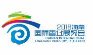 2018 首届海南国际香业展览会
