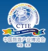 2018中国旅游产业博览会
