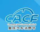 2018重庆汽车消费节