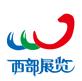 2019第十八届中国西部国际广告节