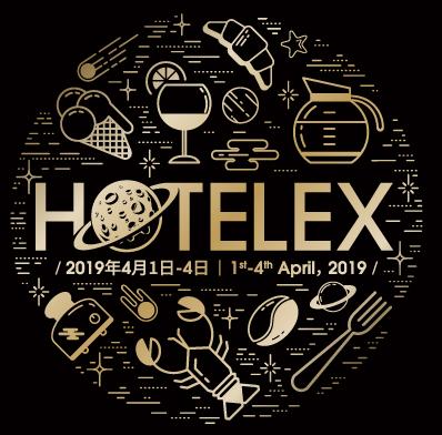 第28届上海国际酒店及餐饮业博览会