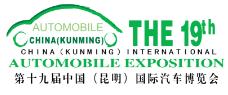 2018第十九届中国(昆明)泛亚国际汽车展