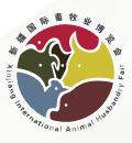 2018新疆畜牧展