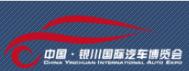 2018第11届银川国际汽车博览会
