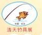 2018湖南(秋季)渔具展览会