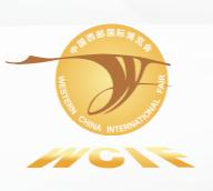 2018第十七届中国西部国际博览会