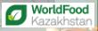 哈萨克斯坦阿拉木图国际食品及包装机械展览会