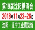 2018第十九届沈阳糖酒食品交易会