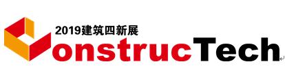 2019中国国际建筑工程新技术、新材料、新工艺及新装备博览会暨2019中国国际建筑工业化及装配式建筑产业博览会