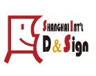 第二十七届上海国际广告技术设备展览会