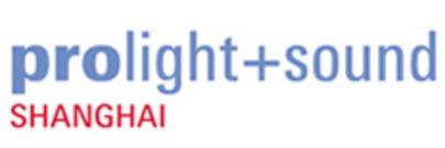 2018上海国际专业灯光音响展览会