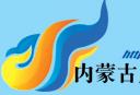 2018年内蒙古第二十七届国际广告四新与传媒博览会暨LED及城市景观照明技术博览会
