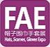2019上海国际流行服饰展 2019上海国际帽子围巾手套展览会