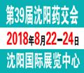 2018第39届沈阳药交会
