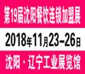 2018沈阳国际餐饮连锁加盟展览会