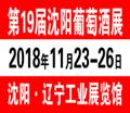 2018年秋季沈阳国际葡萄酒展览会