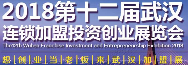 2018第十二届中部(武汉)连锁加盟投资创业展览会