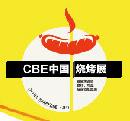 2018中国国际烧烤设备及用品展览会