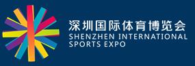 2018深圳国际体育博览会