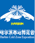 2018哈尔滨寒地博览会
