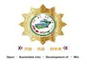 第六届新疆糖酒商品交易博览会 第四届新疆丝绸之路葡萄酒产业博览会