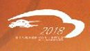 2018第十八届新疆国际汽车工业博览会