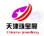 2018第十七届天津国际珠宝玉石首饰展览会