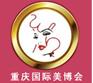 2018年中国(重庆)国际美容美发化妆品博览会暨2018秋季医学美容体雕塑形及养生博览会