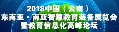 2018中国(云南)东南亚南亚智慧教育装备展览会暨教育信息化高峰论坛