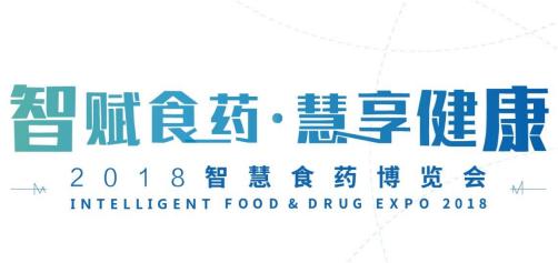 2018智慧食药博览会