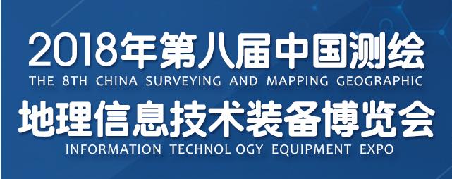 第八届全国测绘地理信息技术装备展览会暨全国测绘地理信息博览会