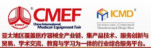 第79届中国国际医疗器械(春季)博览会