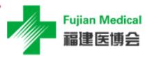 2018第十六届中国国际医疗器械(福建)博览会