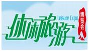 2019中国(厦门)国际休闲旅游博览会