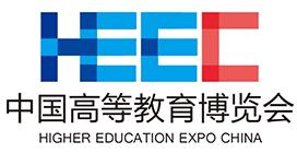 中国高等教育博览会(2019春)